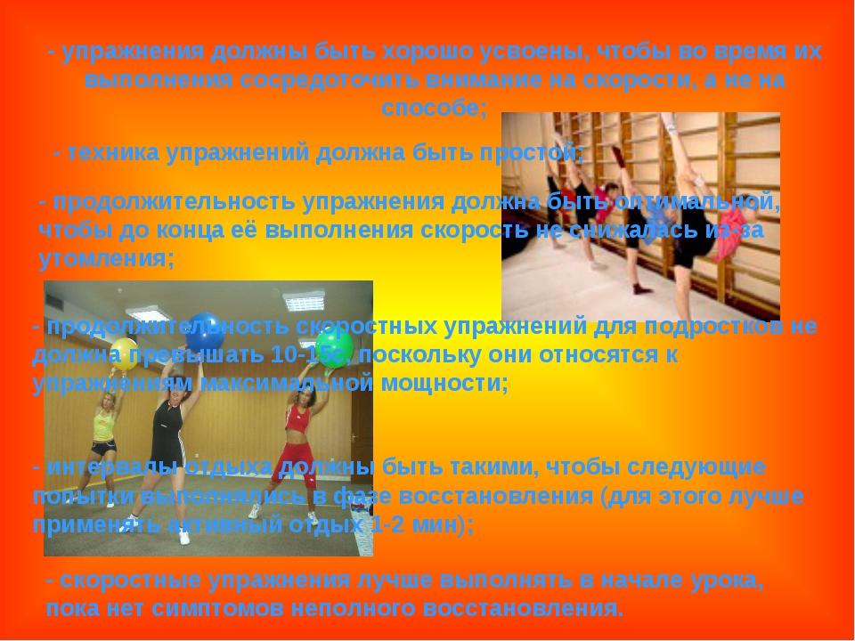 - упражнения должны быть хорошо усвоены, чтобы во время их выполнения сосредо...