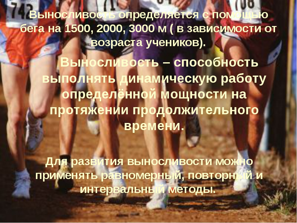 Выносливость определяется с помощью бега на 1500, 2000, 3000 м ( в зависимост...