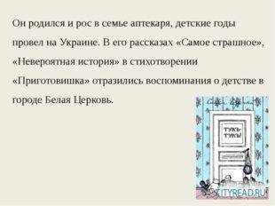 Он родился и рос в семье аптекаря, детские годы провел на Украине. В его рас