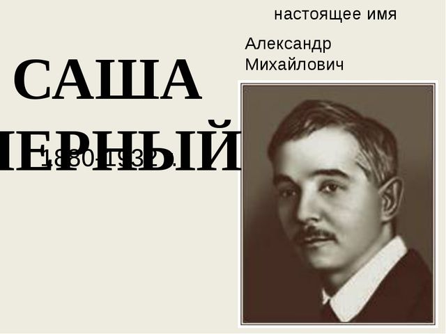 настоящее имя Александр Михайлович Гликберг САША ЧЕРНЫЙ 1880-1932 г.