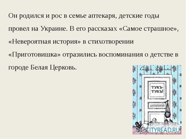 Он родился и рос в семье аптекаря, детские годы провел на Украине. В его рас...