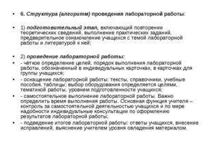 6. Структура (алгоритм) проведения лабораторной работы: 1) подготовительный э