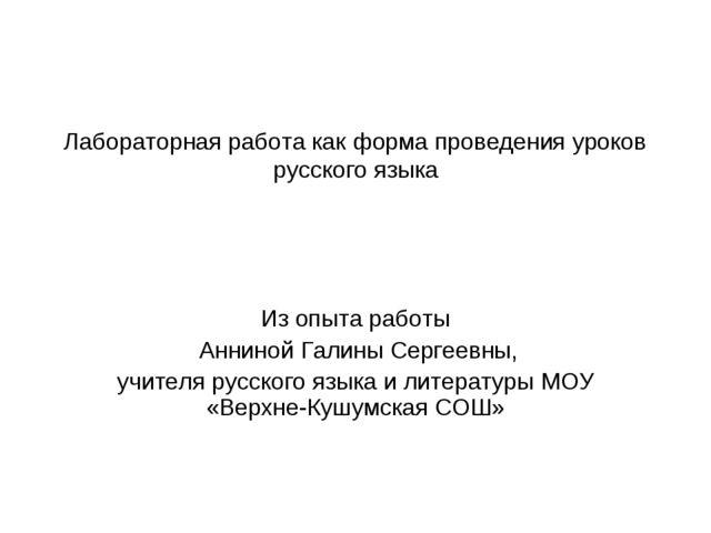 Лабораторная работа как форма проведения уроков русского языка Из опыта работ...