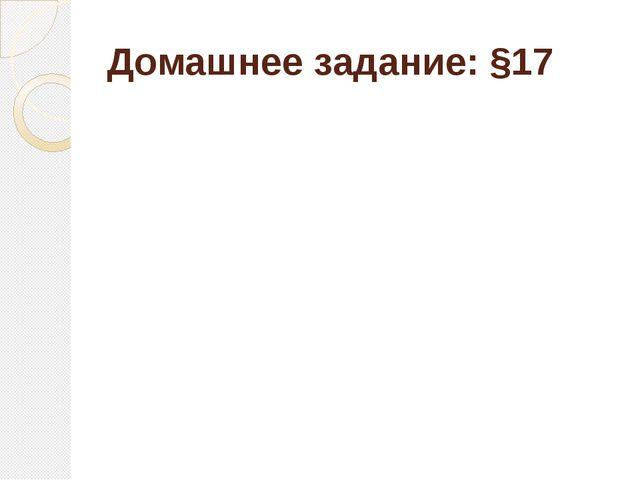 Домашнее задание: §17