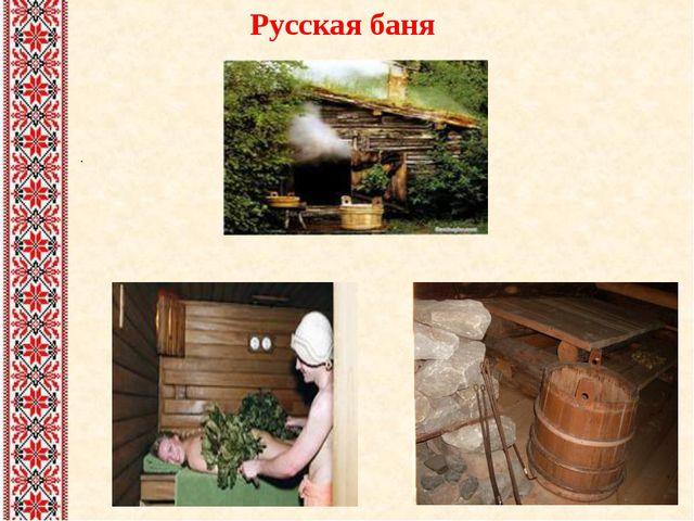 Русская баня .