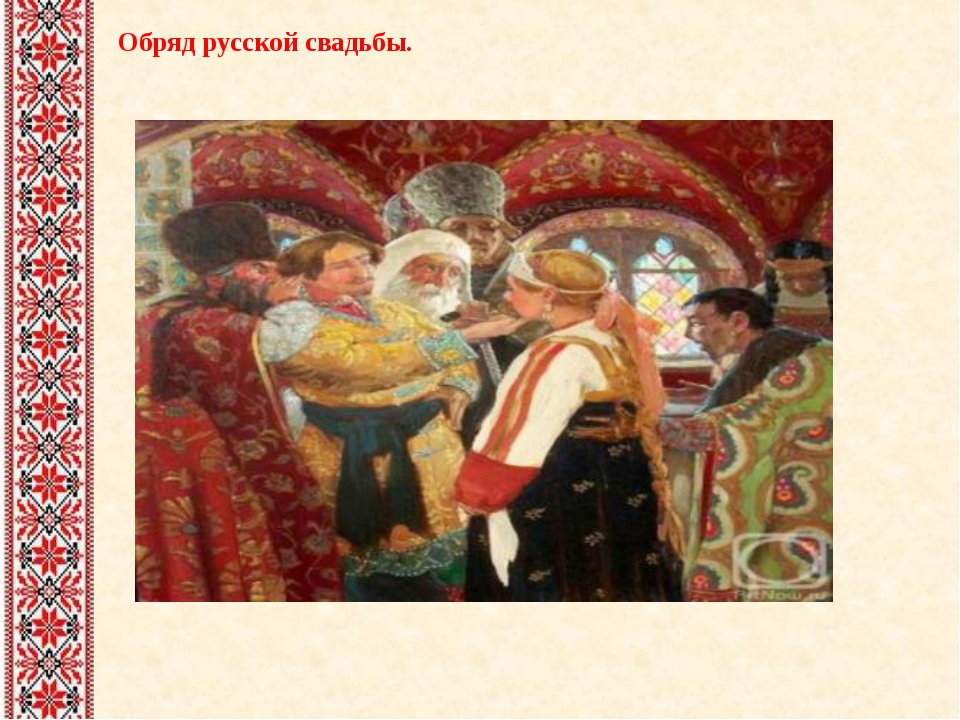 Обряд русской свадьбы.
