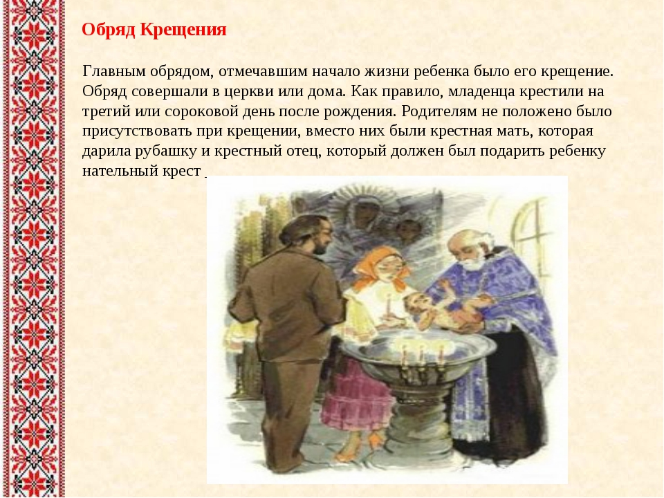 Обряд Крещения Главным обрядом, отмечавшим начало жизни ребенка было его кре...