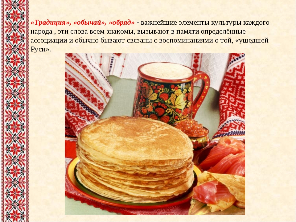 «Традиция», «обычай», «обряд» - важнейшие элементы культуры каждого народа ,...