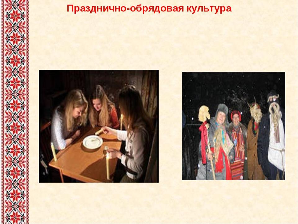 Празднично-обрядовая культура