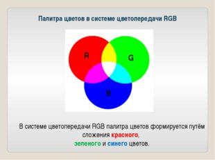 Палитра цветов в системе цветопередачи RGB R G B В системе цветопередачи RGB