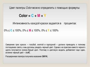 Цвет палитры Color можно определить с помощью формулы: Color = С + M + Y  Ин