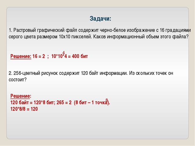 1. Растровый графический файл содержит черно-белое изображение с 16 градациям...