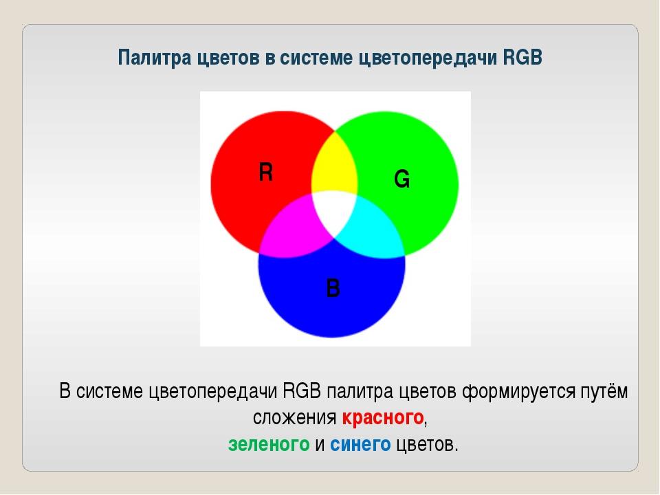 Палитра цветов в системе цветопередачи RGB R G B В системе цветопередачи RGB...