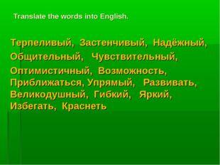 Translate the words into English. Терпеливый, Застенчивый, Надёжный, Общитель