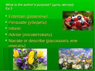 What is the author's purpose? (цель автора) Ex.3 Entertain (развлечь) Persuad