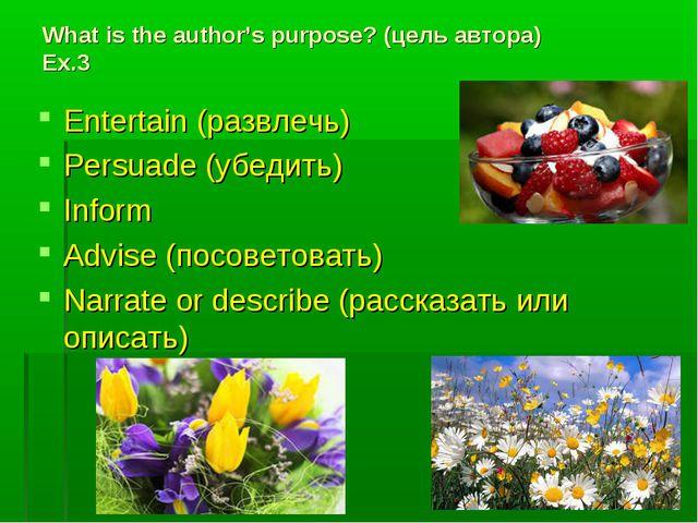 What is the author's purpose? (цель автора) Ex.3 Entertain (развлечь) Persuad...