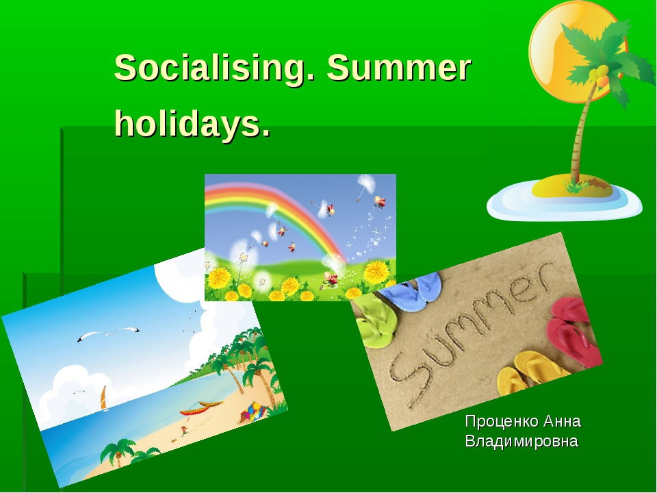 Socialising. Summer holidays. Проценко Анна Владимировна