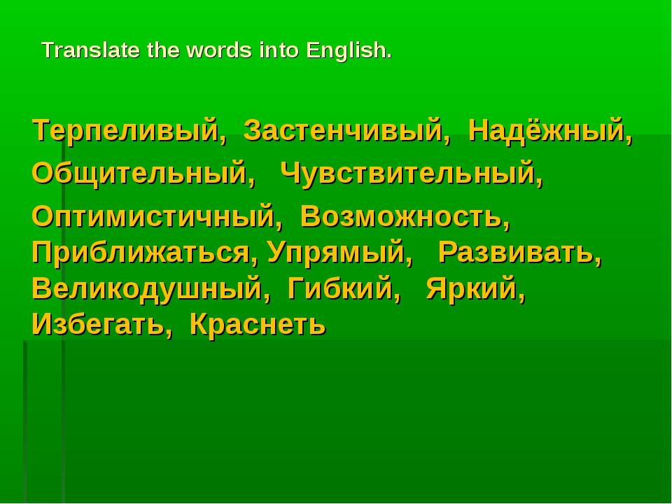 Translate the words into English. Терпеливый, Застенчивый, Надёжный, Общитель...