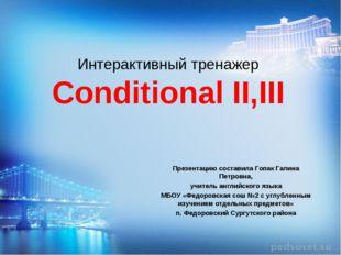 Интерактивный тренажер Conditional II,III Презентацию составила Гопак Галина