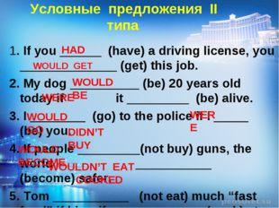 Условные предложения II типа 1. If you ______ (have) a driving license, you