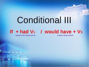 Conditional III If + had V3 / would have + V3 Придаточное предложение главное