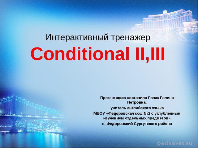 Интерактивный тренажер Conditional II,III Презентацию составила Гопак Галина...
