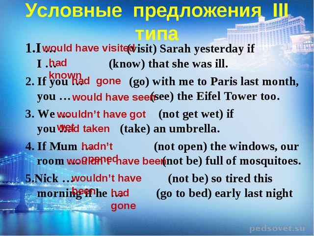 Условные предложения III типа 1.I … (visit) Sarah yesterday if I … (know) tha...