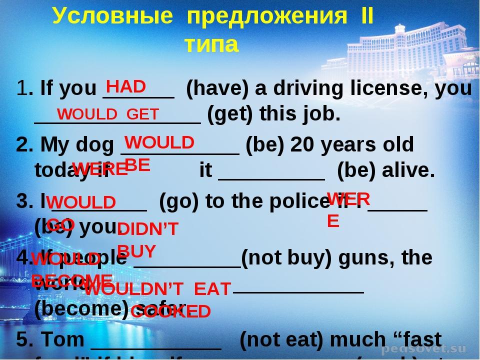 Условные предложения II типа 1. If you ______ (have) a driving license, you...