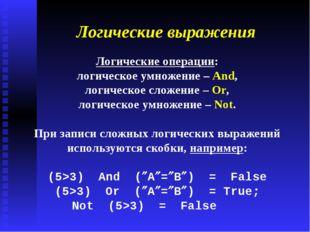 Логические выражения Логические операции: логическое умножение – And, логичес