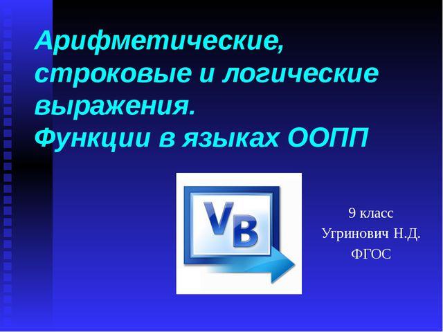 Арифметические, строковые и логические выражения. Функции в языках ООПП 9 кла...