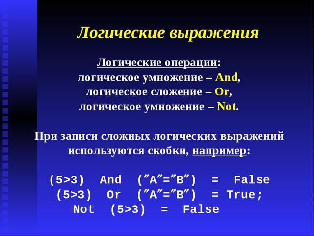 Логические выражения Логические операции: логическое умножение – And, логичес...