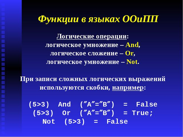 Функции в языках ООиПП Логические операции: логическое умножение – And, логич...