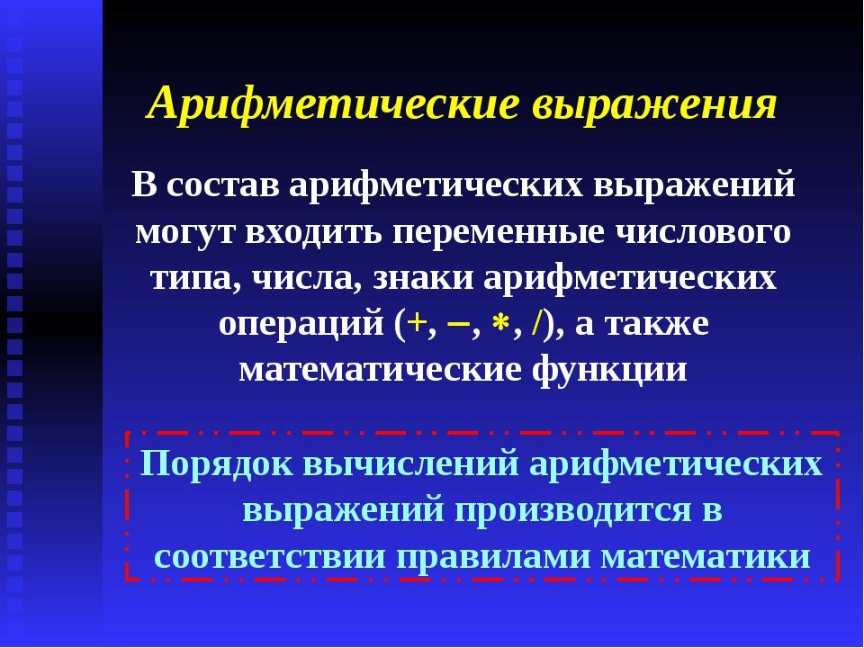 Арифметические выражения В состав арифметических выражений могут входить пере...