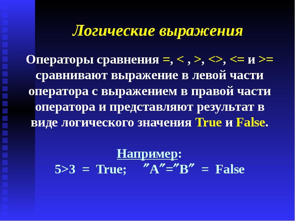 Логические выражения Операторы сравнения =, < , >, , = сравнивают выражение в...