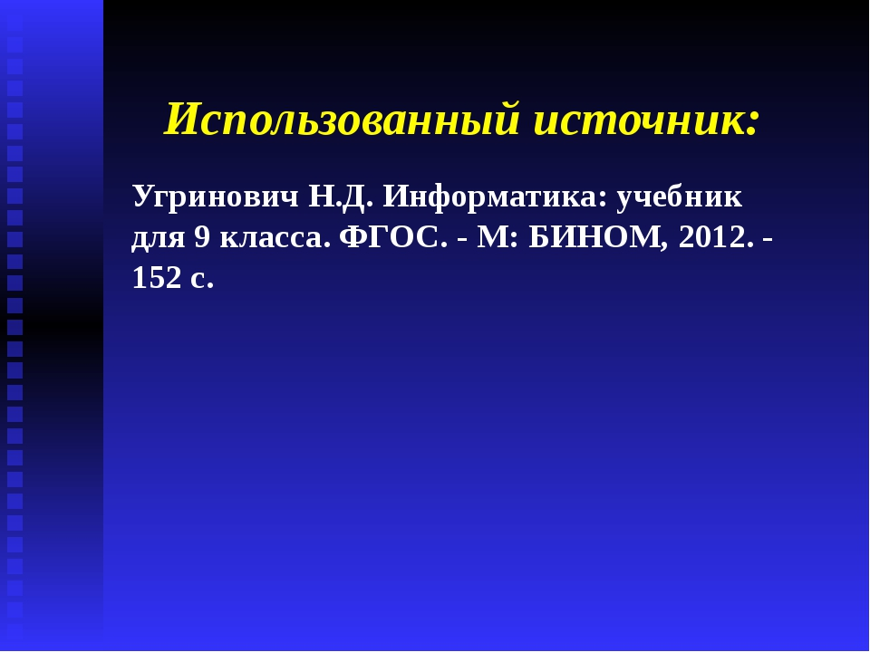 Использованный источник: Угринович Н.Д. Информатика: учебник для 9 класса. ФГ...