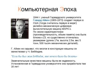Компьютерная Эпоха 1944 г. ученый Гарвардского университета Говард Айкен (190
