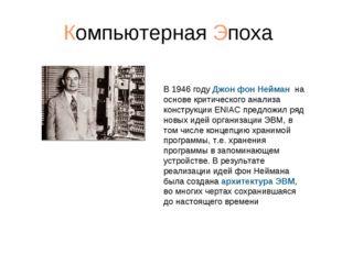 Компьютерная Эпоха В 1946 году Джон фон Нейман на основе критического анализ
