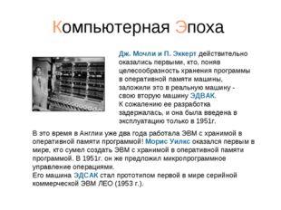 Компьютерная Эпоха Дж.Мочли и П.Эккерт действительно оказались первыми, кто