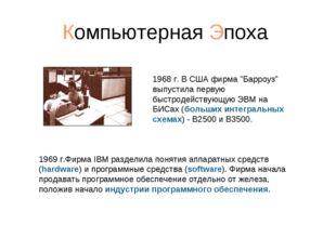 """Компьютерная Эпоха 1968 г. В США фирма """"Барроуз"""" выпустила первую быстродейст"""