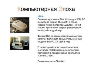 Компьютерная Эпоха 1983 г. Свою первую мышь Bus Mouse для IBM PC выпустила фи