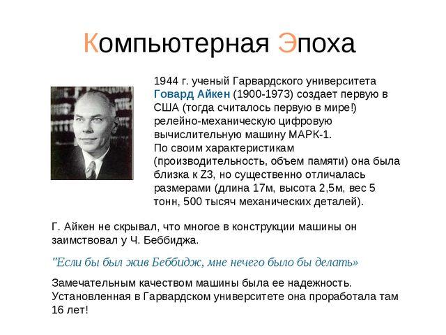 Компьютерная Эпоха 1944 г. ученый Гарвардского университета Говард Айкен (190...