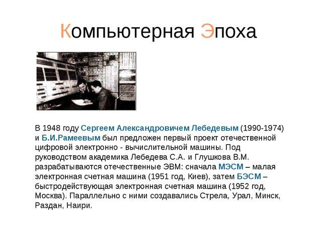 Компьютерная Эпоха В 1948 году Сергеем Александровичем Лебедевым (1990-1974)...
