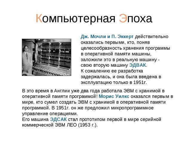 Компьютерная Эпоха Дж.Мочли и П.Эккерт действительно оказались первыми, кто...