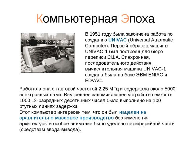 Компьютерная Эпоха В 1951 году была закончена работа по созданию UNIVAC (Univ...