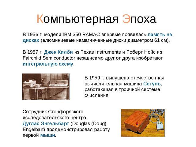 Компьютерная Эпоха В 1956 г. модели IBM 350 RAMAC впервые появилась память на...
