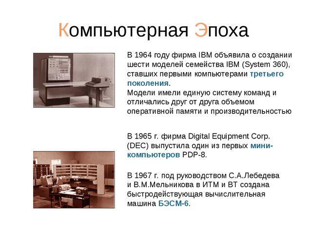 Компьютерная Эпоха В 1964 году фирма IBM объявила о создании шести моделей се...