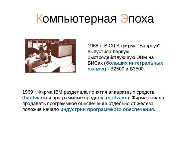"""Компьютерная Эпоха 1968 г. В США фирма """"Барроуз"""" выпустила первую быстродейст..."""