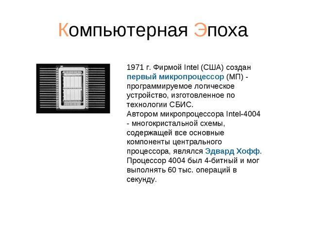 Компьютерная Эпоха 1971 г. Фирмой Intel (США) создан первый микропроцессор (М...