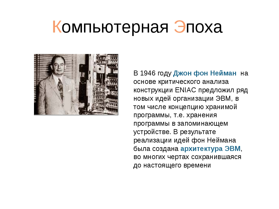 Компьютерная Эпоха В 1946 году Джон фон Нейман на основе критического анализ...