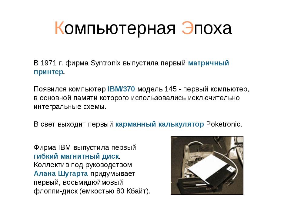 Компьютерная Эпоха В 1971 г. фирма Syntronix выпустила первый матричный принт...